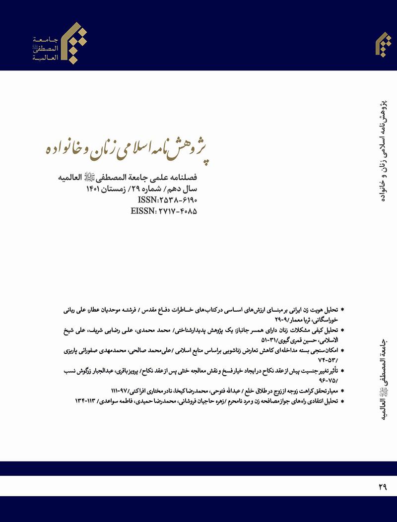 پژوهشنامه اسلامی زنان و خانواده